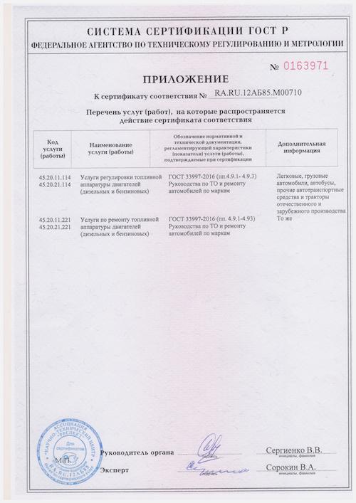 Инструкция По Регулировка Тнвд Газ 3309 Евро 2